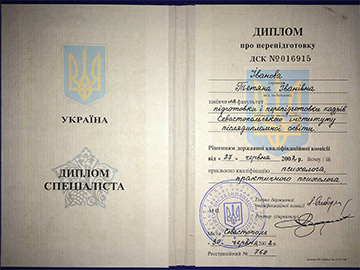 Практический психолог: Севастопольский институт последипломного образования