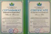 Сертификат ''Оператор остеобаланса''