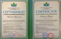 Сертификат ''Учитель корректной йоги''