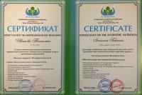 Сертификат ''Консультант по аюрведическому питанию''