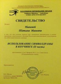 Сертификат по методу ''Символдрама''