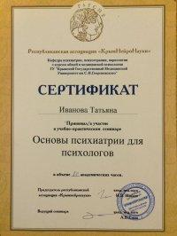 Сертификат ''Основы психотерапии для психологов''